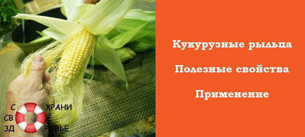 Кукурузные рыльца: их польза