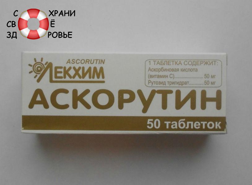 Лекарство аскорутин
