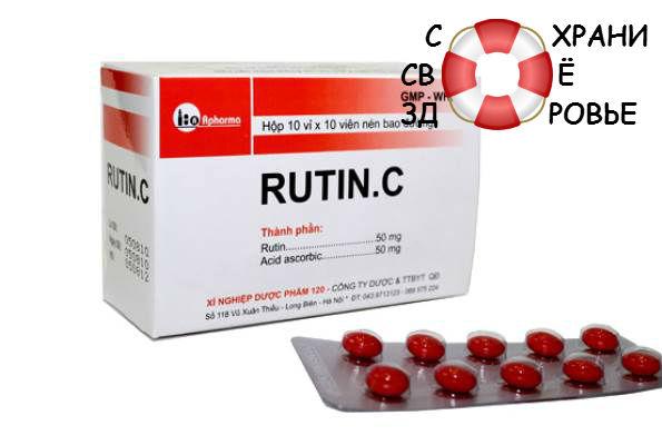Рутин — показания к применению и полезные свойства витамина Р