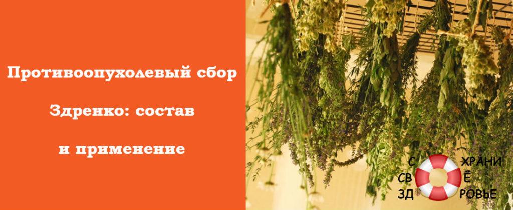 Противоопухолевый сбор трав Здренко