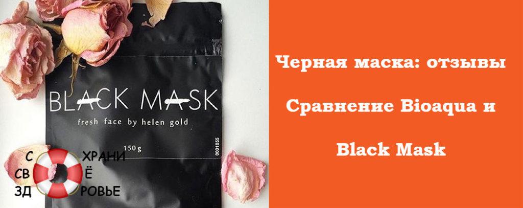 Фото черной маски