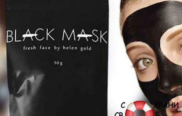 Черные маски для лица Black Mask и Bioaqua: отзывы и сравнение