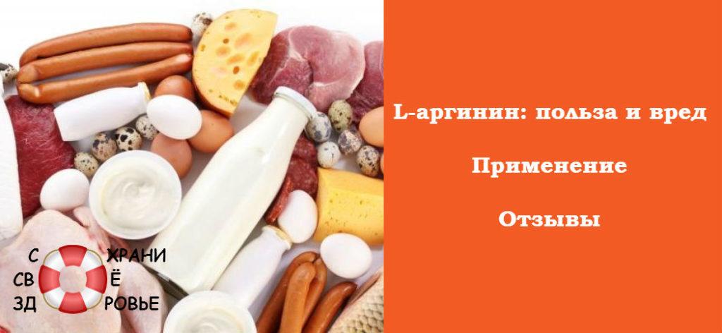 Аргинин и продукты с ним