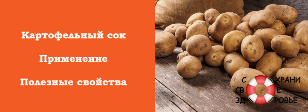 Картофельный сок и его применение