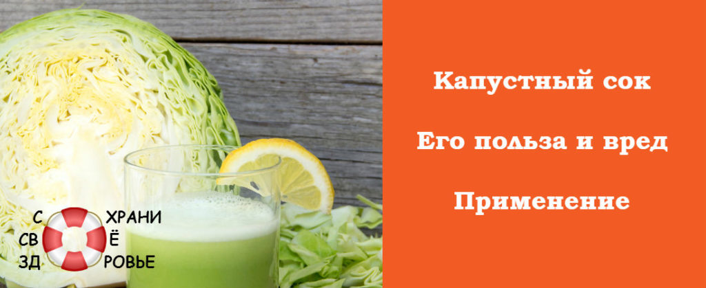 Фото капустного сока