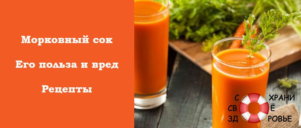 Фото морковного сока