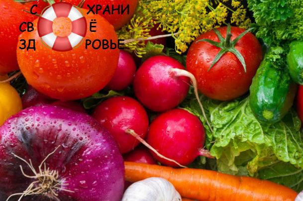 Овощи для похудения и выведения жира