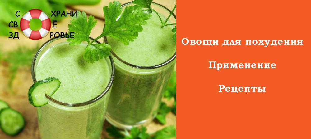 Используйте овощи и худейте!