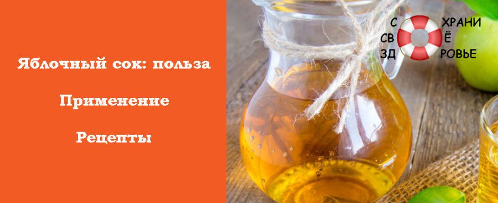 Применение яблочного сока