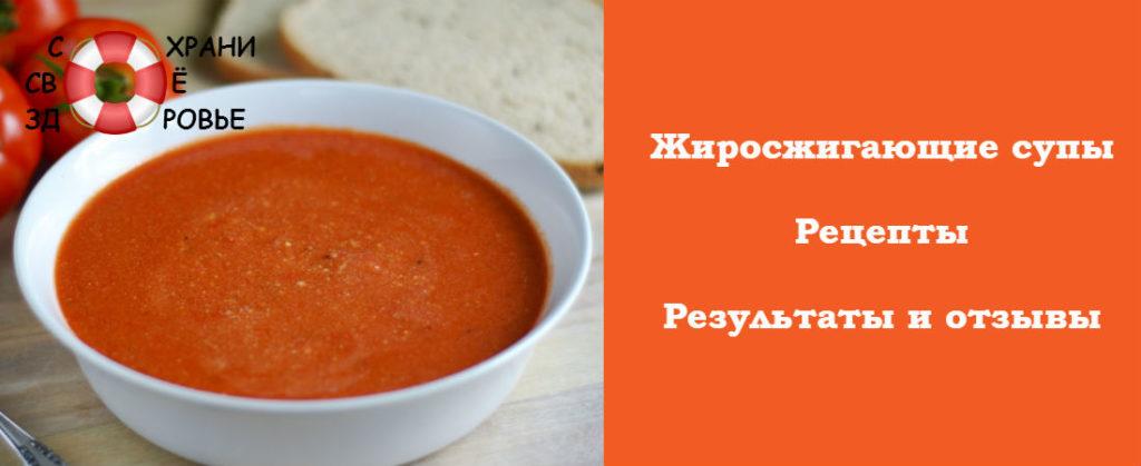 Ешьте суп и худейте!