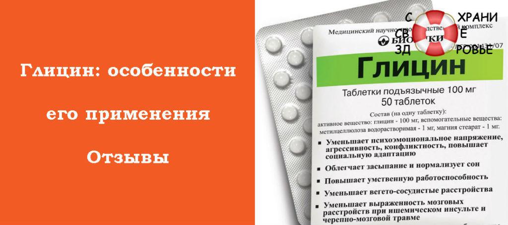 Глицин: особенности применения и противопоказания
