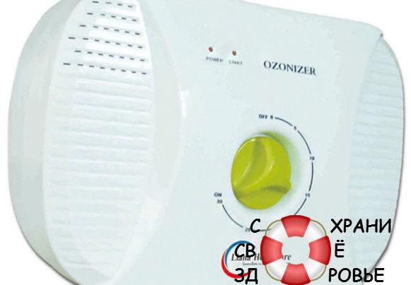 Озонаторы: их польза и вред, применение