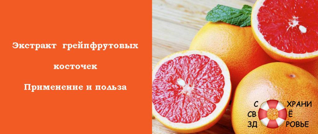 Косточки грейпфрута