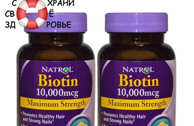 Биотин: полезные свойства и противопоказания, применение