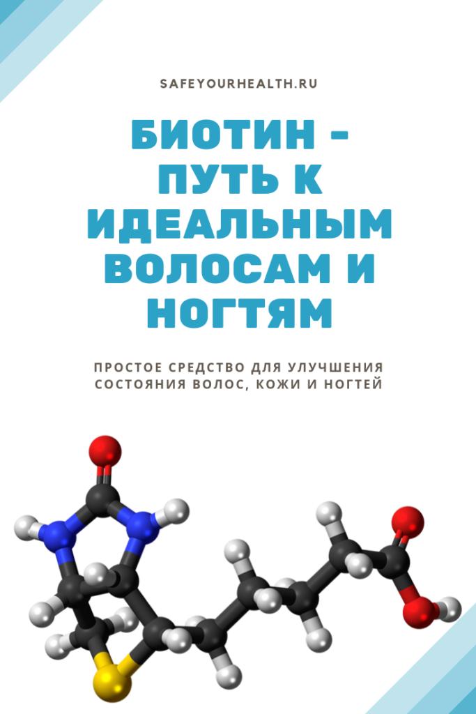 Биотин противопоказания к применению