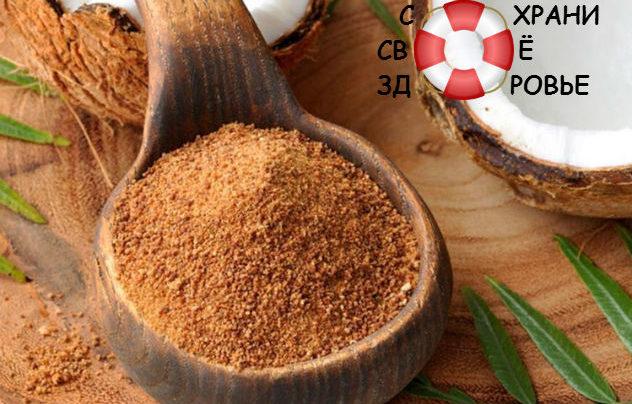 Кокосовый сахар: полезные свойства и противопоказания