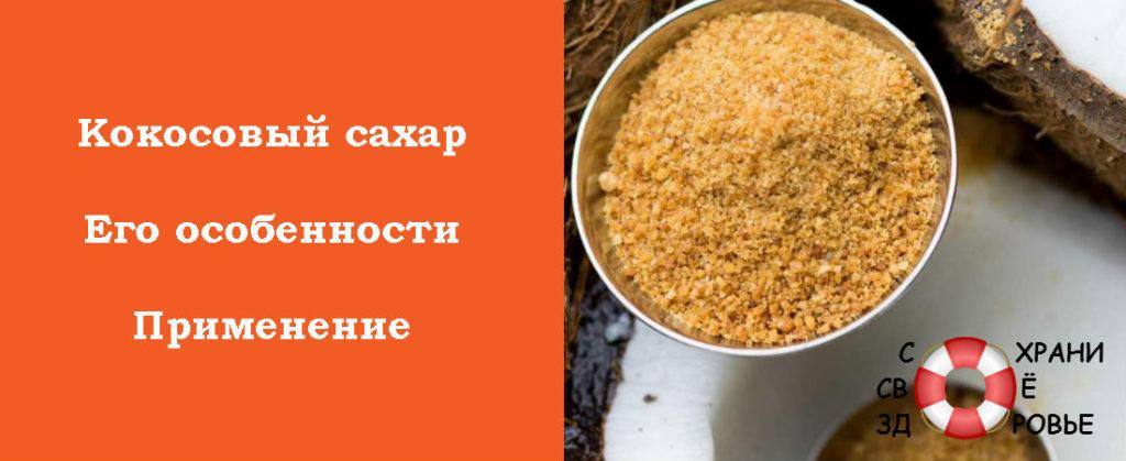 Полезные свойства и противопоказания кокосового сахара