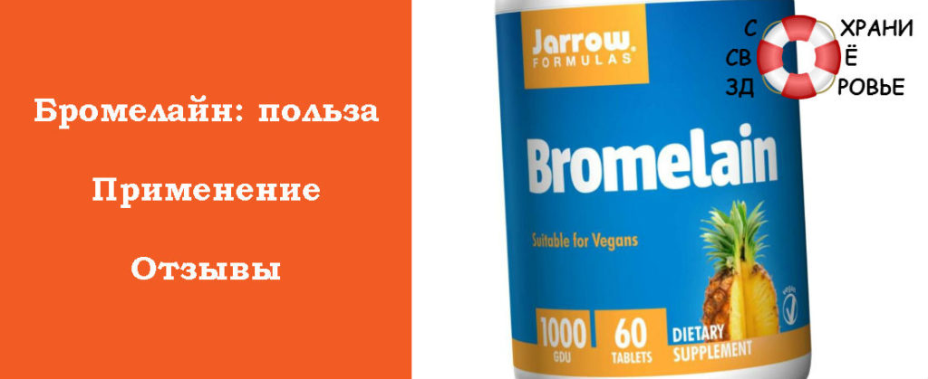 Бромелайн