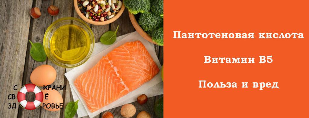 Применение и полезные свойства витамина B5