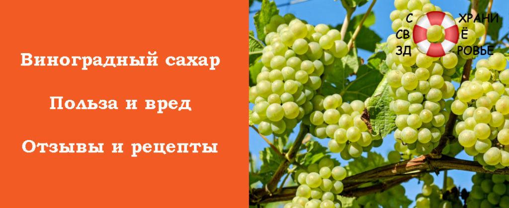 Применение виноградного сахара