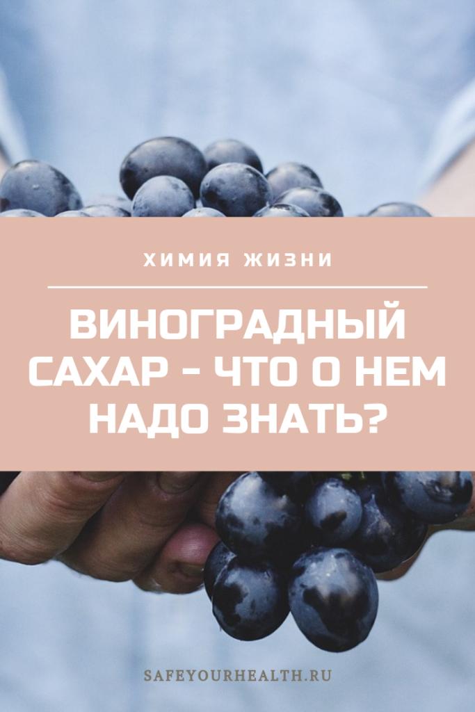 Виноградный сахар: что это такое?