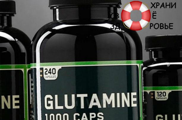 Глютамин: его применение, польза и вред