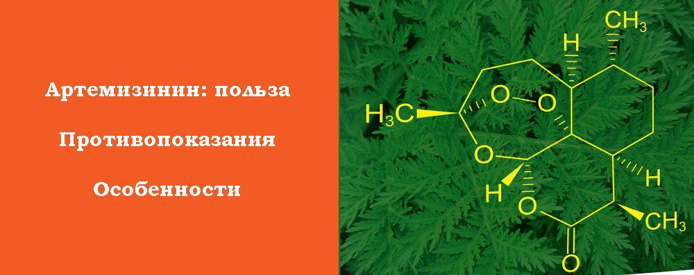 Атемизинин: молекула в пространстве