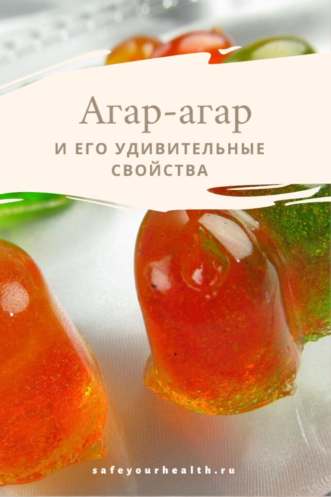 Агар-агар и его полезные свойства