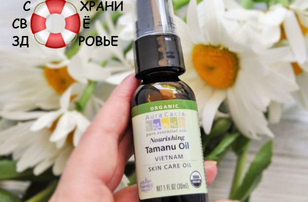Масло таману — идеальное средство для ухода за кожей