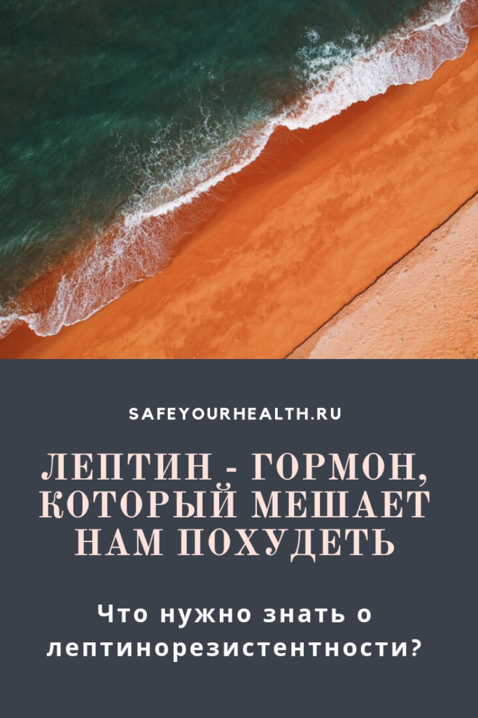 Лептин - гормон, от которого зависит похудение